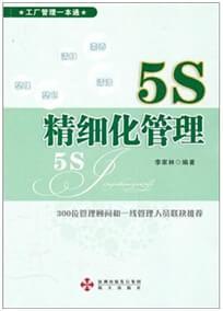 5S精细化管理