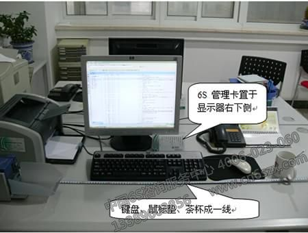 5S管理办公桌形迹管理办法