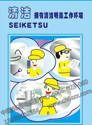 5S管理之工厂5S管理标语