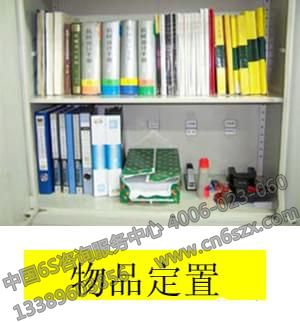 办公室5s管理培训资料图片
