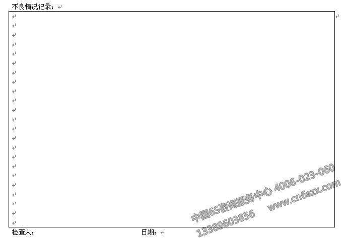 企业6S管理之6S检查表
