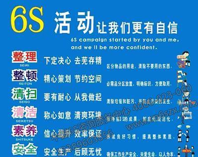 企业管理之6S考核办法