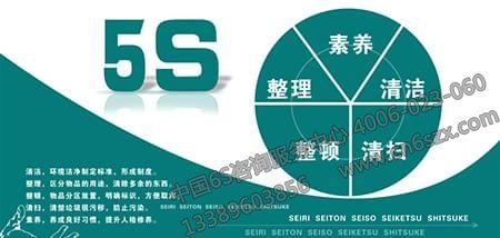 企业实施5s之5s管理标准