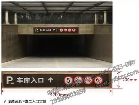 地下车库可视化管理标识设计