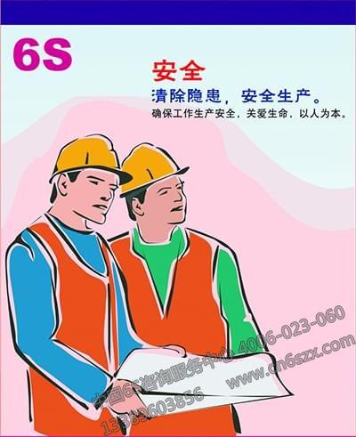 企业6s管理之员工安全培训
