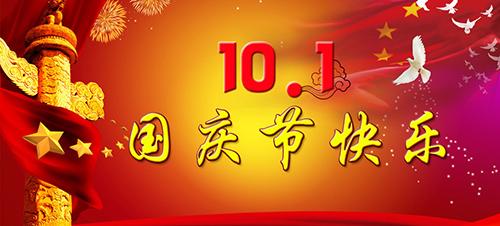 中心关于2015年国庆节放假安排通知