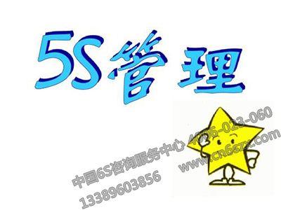 5S管理基本定义
