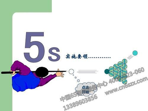 5S管理实施