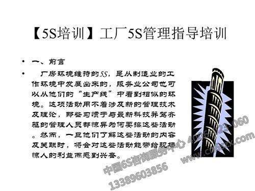 工厂5S管理指导培训