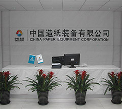 中国造纸装备有限公司