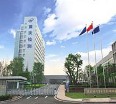 重庆市计量质量检测研究院