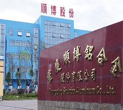 重庆顺博铝合金股份有限公司