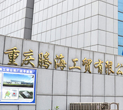 重庆腾海工贸有限公司