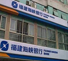 福建海峡银行股份有限公司泉州分行