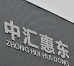 四川中汇惠东矿业有限公司