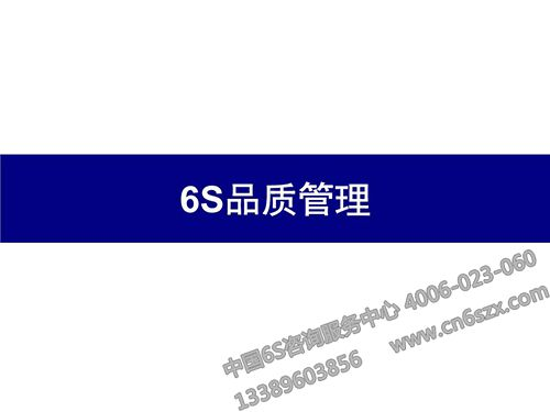 6S品质管理