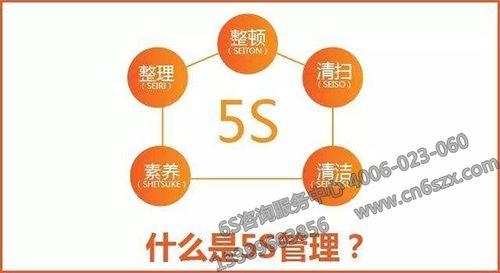 什么是5S管理