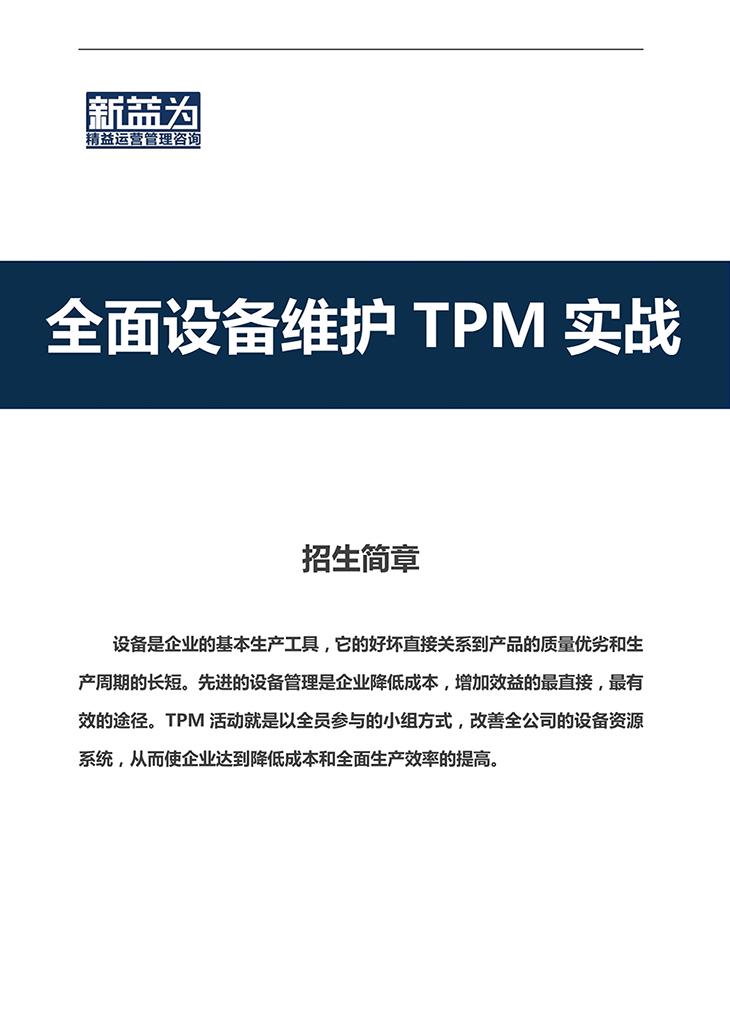 全面设备维护TPM实战训练营