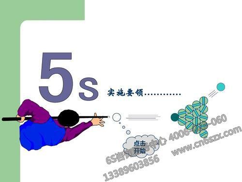 5S实施要点