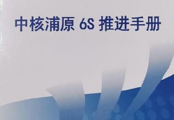 中核6S推进手册