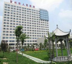 晋州市人民医院