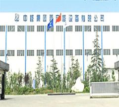 西安核设备有限公司