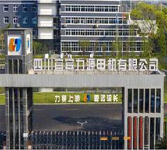 四川宜宾力源电机有限公司