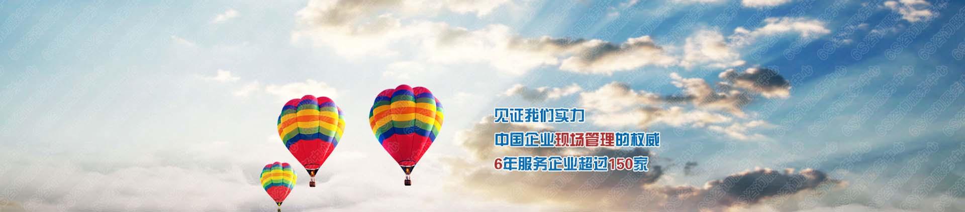 中国企业现场管理的权威